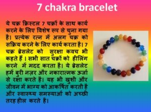 Powerful Original 7 Chakra Bracelet